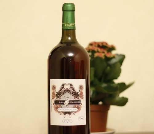 Этикетки самоклеющиеся для винных бутылок 20шт.